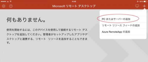 Microsoftリモートディスクトップ