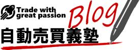 自動売買義塾 Blog